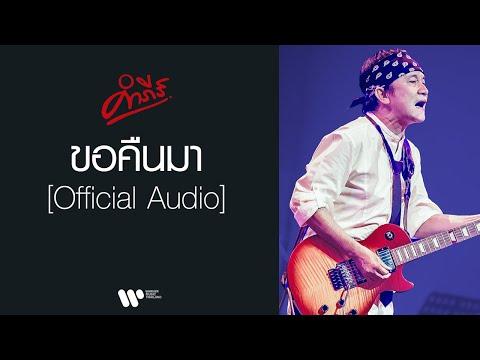ฟังเพลง - ขอคืนมา ปู พงษ์สิทธิ์ คำภีร์ - YouTube