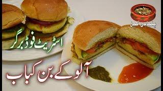 Street Food Burger, AALOO KE BUN KABAB آلو کے بن کباب اسٹریٹ فوڈ برگر (Punjabi Kitchen)
