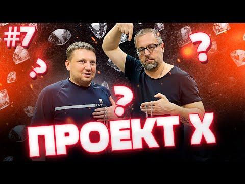 ПРОЕКТ Х|7 серия| Плетение ПИТОН