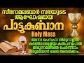 Holy Qurbana | Syro Malabar Saba Holly Mass | Jino | Zion Classics video