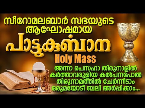 paattukurbana holy qurbana syro malabar sabha holy mass jino zion classics christian devotional malayalam songs holy mass music albums popular super hit catholic beautiful retreat    christian devotional malayalam songs holy mass music albums popular super hit catholic beautiful retreat