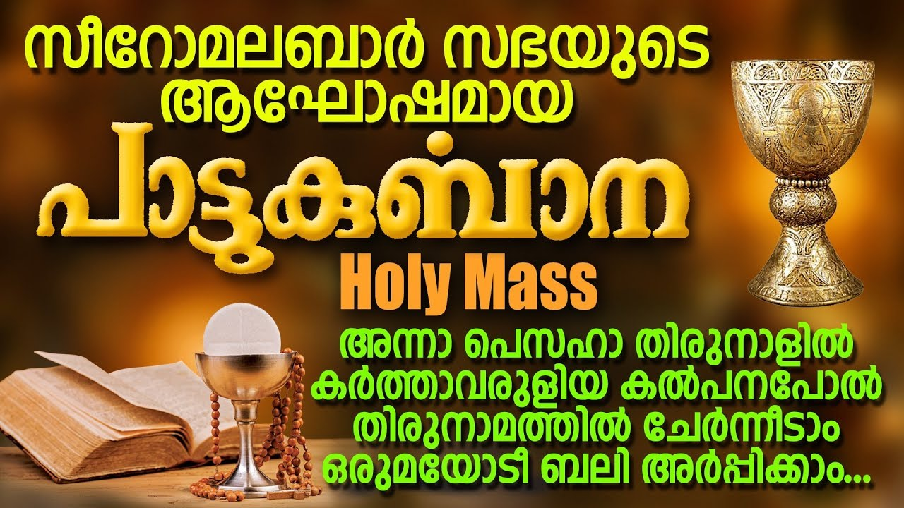 Download Pattukurbana | പാട്ടുകുർബാന | Holy Qurbana | Syro Malabar Sabha | Holy Mass | Jino | Zion Classics