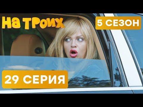 На троих - 5 СЕЗОН - 29 серия | ЮМОР ICTV