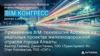 Применение BIM технологий Autodesk на реальных проектах железнодорожной отрасли города Алматы