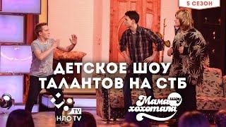 Детское Шоу Талантов на СТБ | Мамахохотала на НЛО TV