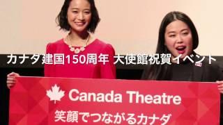カナダ建国150周年 大使館祝賀イベント『笑いで世界をつなぐお笑い芸人☆...