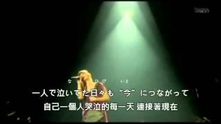 絢香-みんな空の下(日中字幕)
