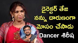 డైరెక్టర్ తేజ నన్ను దారుణంగా మోసం చేసాడు | Dancer Sirisha Controversial Comments On Director Teja