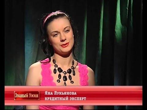 Званый ужин. День 3. Яна Лукьянова (30.04.2014)