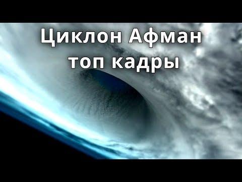 Циклон Афман 20 мая 2020 год  Amphan Cyclone