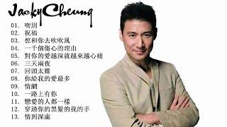 lagu mandarin masa lalu by Jacky Cheung - 张学友 - 2018