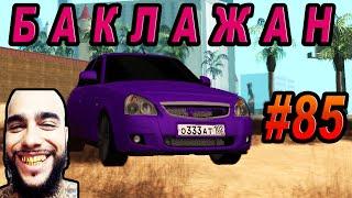 GTA SA - ЛАДА СЕДАН БАКЛАЖАН | Скоростное Прохождение (SPEED RUN) #85