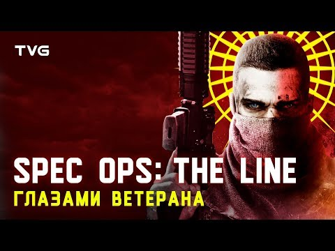 Spec Ops: The