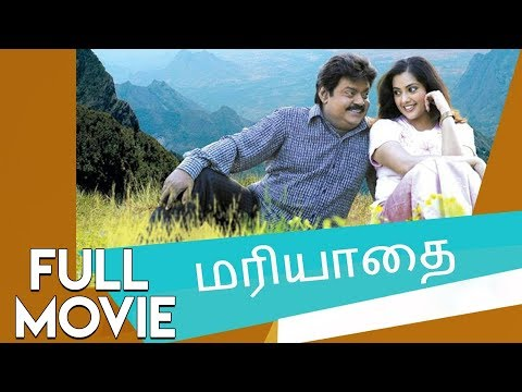 Mariyadhai Tamil Full Movie | Vijayakanth | Meena | Meera Jasmine