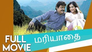 Mariyadhai Tamil Full Movie | Vijayakanth | Meena | Meera Jasmine