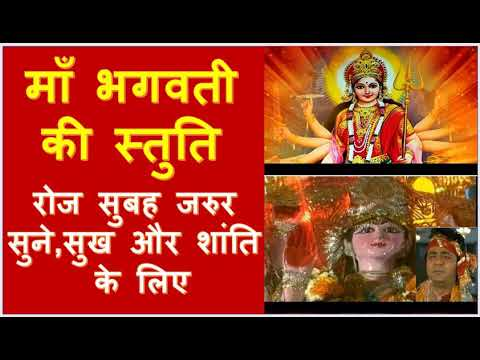 माँ दुर्गा की स्तुति और वन्दना,Ma Durga ki Astuti ya Vandana