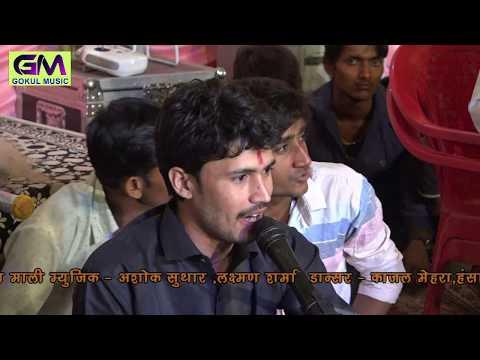 गोकुल शर्मा_नाल माई बैठा रे मारा साँवरा_2018 Gokul Sharma New Song//Rajstahni Dj Song(Live Naal)