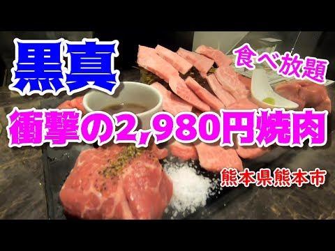 【黒真】衝撃の2,980円焼肉食べ放題のお店が衝撃すぎた