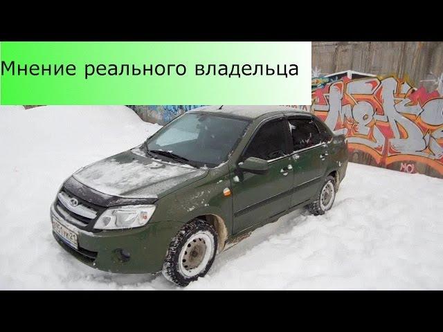 Лада Гранта - Отзыв реального владельца (127-й мотор).