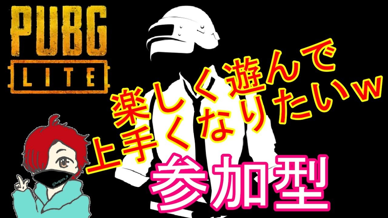 【 PUBG LITE 】参加型 kaguyaが、楽しく遊んで上手くなりたい配信(^^♪