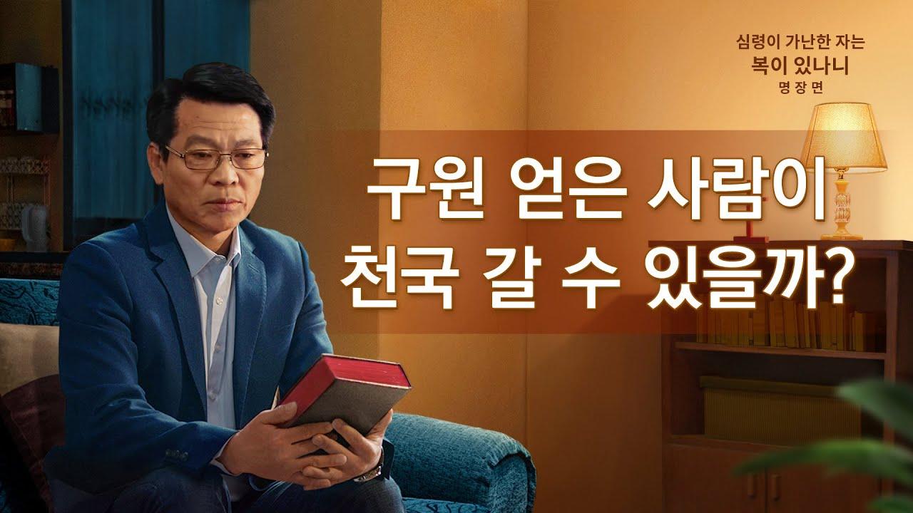 복음영화 <심령이 가난한 자는 복이 있나니> 명장면(2)구원 얻은 사람이 천국 갈 수 있을까?