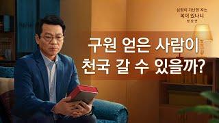 복음영화 <심령이 가난한 자는 복이 있나니> 명장면(2) 구원 얻은 사람이 천국 갈 수 있을까?