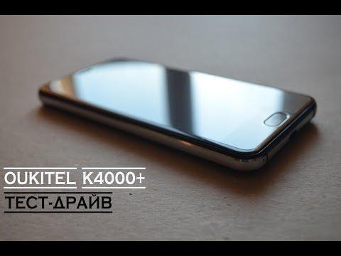 Oukitel K4000 Plus. 4G. 2/16. Бюджетный смартфон хранящий Ваши секреты!