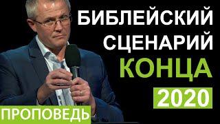 видео: Библейский сценарий конца. Проповедь Александра Шевченко 2020