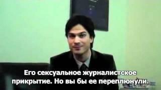 Иен Сомерхолдер о девушке Деймона (Русские субтитры)