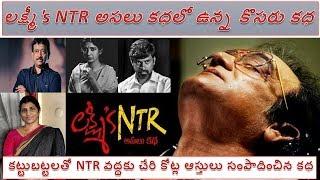 Lakshmi's NTR Movie Trailer True Story |లక్ష్మీ's NTR అసలు కధలో ఉన్న కొసరు కధ |