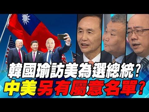 韓國瑜訪美為選總統? 中美另有屬意名單? | 寰宇全視界20190202