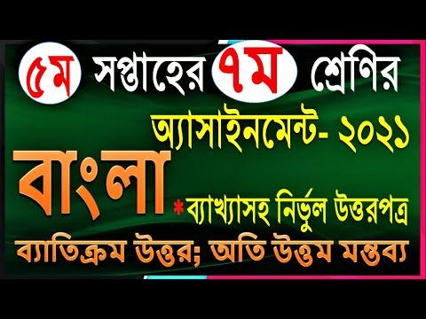 5th week bangla| class 7 assignment 2021 Assignment class 7 5th week|Class 7 Bangla Assignment 2021