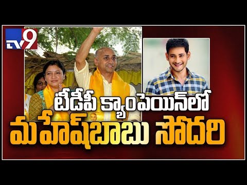 Mahesh Babu's sister to campaign for TDP - TV9