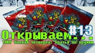 """""""Открываем... бустеры"""" #13 ККИ TMNT Брат..."""