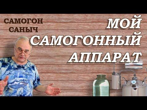 Самогонный аппарат из ниего продажа самогонных аппаратов ярославль