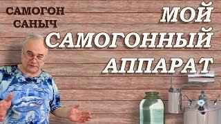 САМОГОННЫЙ АППАРАТ - ПРОЩЕ НЕ БЫВАЕТ! / Самогонные аппараты