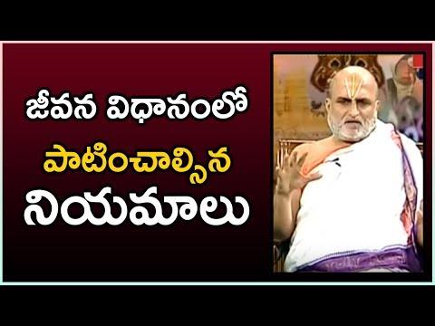 జీవన విధానంలో పాటించాల్సిన నియమాలు : Chilkur Balaji Temple Priest C Rangarajan | Bhakthi TV
