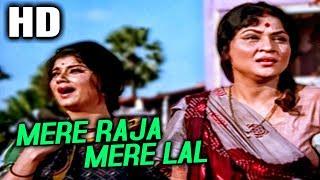 Mere Raja Mere Lal | Asha Bhosle, Usha Mangeshkar | Raja Aur Runk 1968 Songs | Nirupa Roy