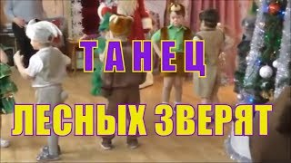 ТАНЕЦ Лесных зверят. Новогодний праздник в детском саду. СТАРШАЯ ГРУППА