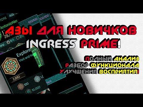 Ingress BOT PC Ingress store net - Скачать видео с ютуба без