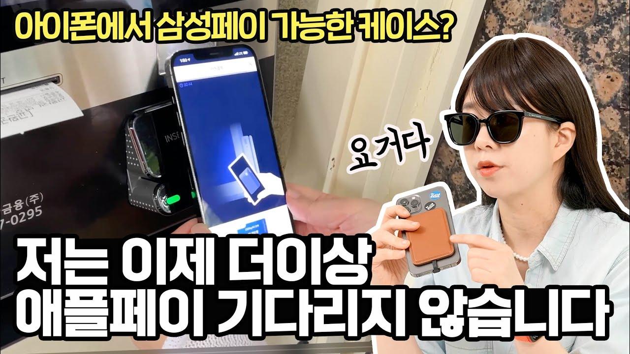 아이폰 들고 편의점 가서 삼성페이 쓰는 꿀팁, 아이폰 터치결제 케이스 후기