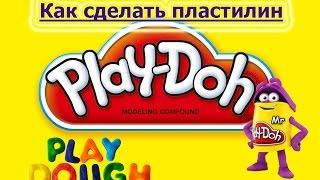 ✬✬✬ Как сделать пластилин, тесто,плейдо/How to make play doh DIY
