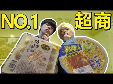 台灣便利商店到底什麼東西讓外國人這麼拼命今天說去就去..?
