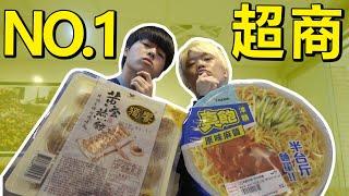 台灣便利商店到底什麼東西讓外國人這麼拼命今天說去就去..? thumbnail