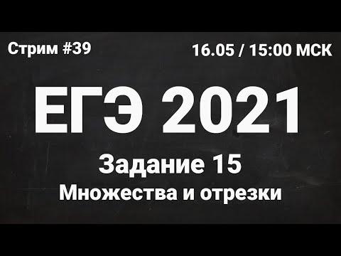 ЕГЭ по информатике 2021.39 Задание 15