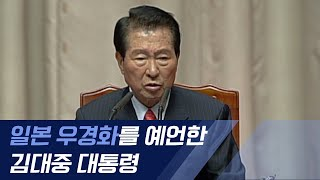 13년전에 이미 일본 우경화를 예언한 대통령  '민주주의는 공짜가 없다' [김대중 대통령 특별강연, 2006년]