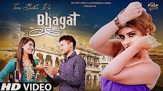 Teri Bebe Ka Bhagat | Himanshi Goswami, Vinod Morkheriya | Haryanvi Songs Haryanvi 2018 | Mg Records