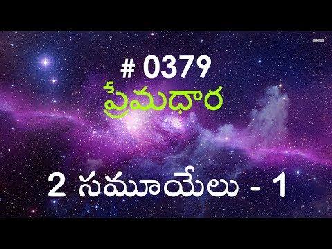 Repeat 1 సమూయేలు 1 (#0364) Telugu Bible Study