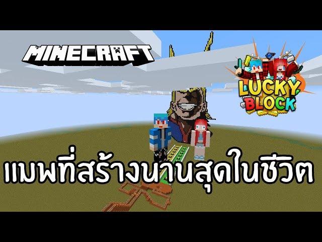 Minecraft LuckyBlocks Ultra - แมพที่สร้างนานที่สุดในชีวิต ออลไมต์สูงทะลุเมฆ Ft.KNCraZy