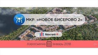 ЖК «Новое Бисерово 2» от застройщика «Акваспорт» (аэросъемка: январь 2018 г.)